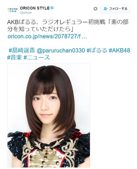 【AKB48】ぱるるさん、文化放送で初の冠レギュラーラジオ決定!9月27日21時より放送開始!【島崎遥香】