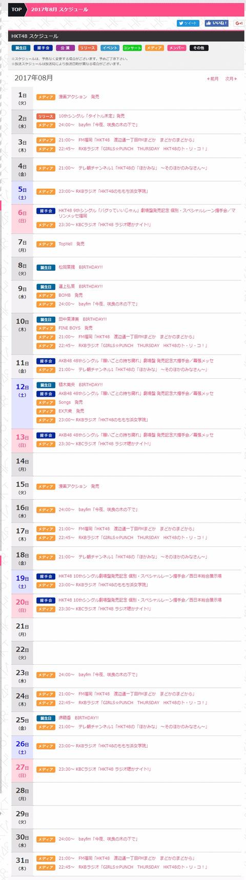 【悲報】HKT48劇場が7月末まで劇場休館で8月も公演開催の予定なし