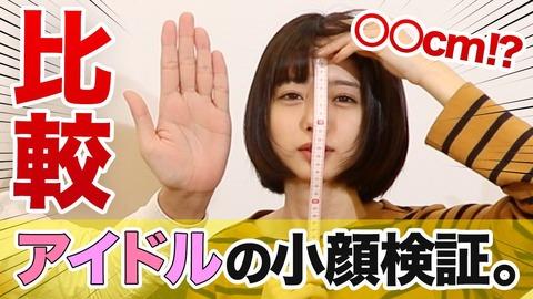 【NMB48】小顔で有名なみおりんが実際に顔のサイズを測ってみた結果!!!【市川美織】
