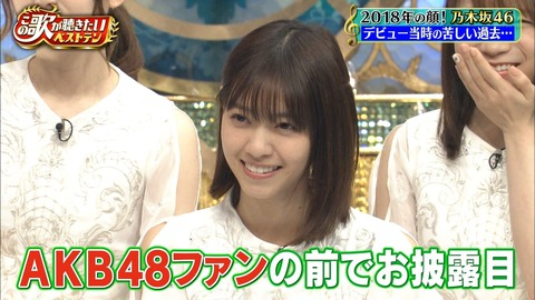 【悲報】乃木坂46さん、初お披露目の思い出を「AKBファンからブーイングを受けた」と捏造してしまう
