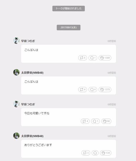 【!?】NMB48太田夢莉とチーム8早坂つむぎの755トークが始まる