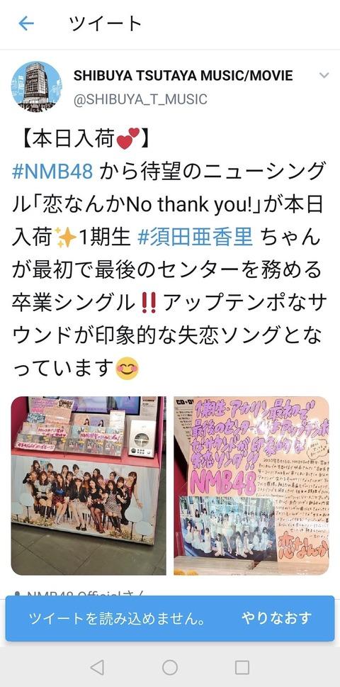【悲報】SHIBUYA TSUTAYAさん、盛大にやらかすwwwwww「NMB48のセンターは須田亜香里」