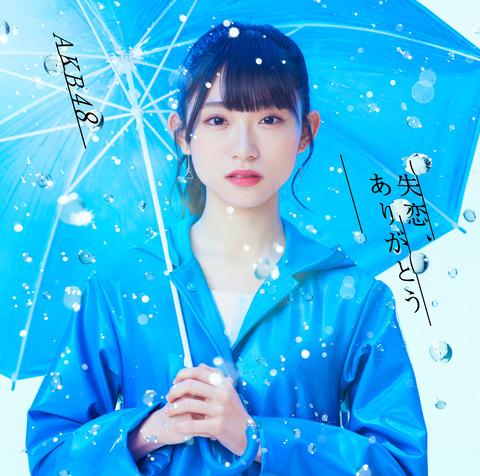 【悲報】AKB48山内瑞葵さん、最新曲センターなのに全く話題にならない