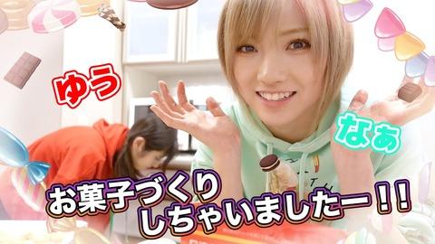 【悲報】ゆうなぁ2人だけの動画も再生回数が伸びない・・・【AKB48・岡田奈々・村山彩希】