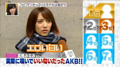 【AKB48G】このメンバーのパンツ嗅ぎたい!