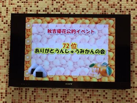 【HKT48】秋吉優花の総選挙公約イベント「72位ありがとうんしゅうみかんの会」盛況に終わる。