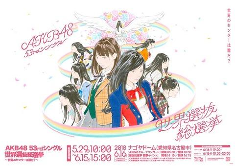 【AKB48】53rdシングル世界選抜総選挙キービジュアル解禁!あのCMイラストでお馴染みの窪之内英策さん