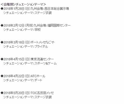 【悲報】 HKT48、とうとう幕張メッセ、パシフィコ横浜で個別握手会ができなくなってしまう