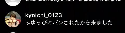 【悲報】SKE48研究生・藤本冬香さん、気に入らないコメントは手当り次第通報しまくって独裁配信