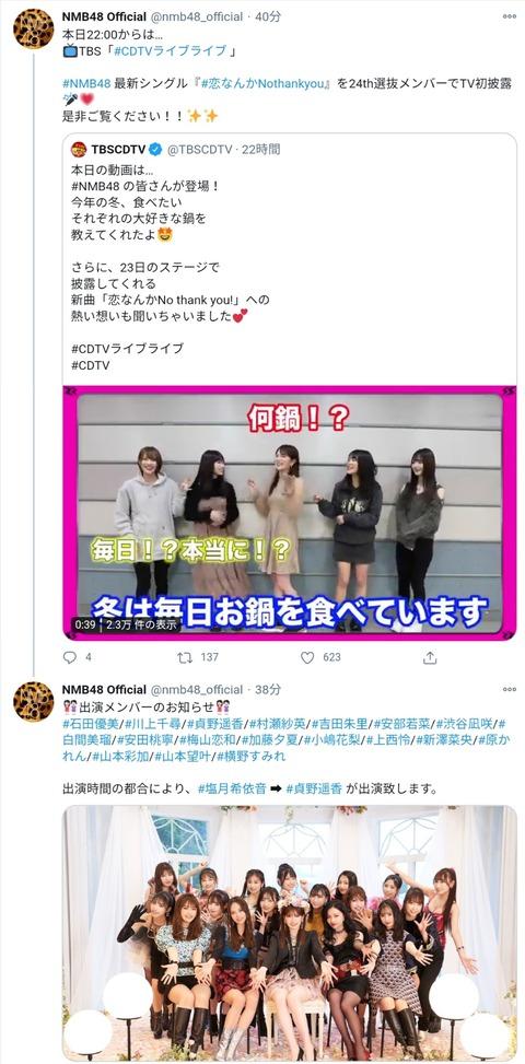 【朗報】NMB48がCDTVライブライブに出演!!!