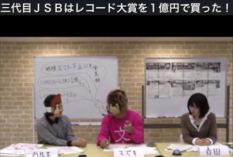 【文春砲】レコ大はAKB48で決まってたのにバーニングが審査員を買収して3代目JSBが大賞になった