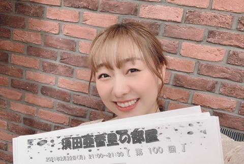 【朗報】SKE48須田亜香里の冠番組「須田亜香里のアクティブシニアの星」が放送決定!