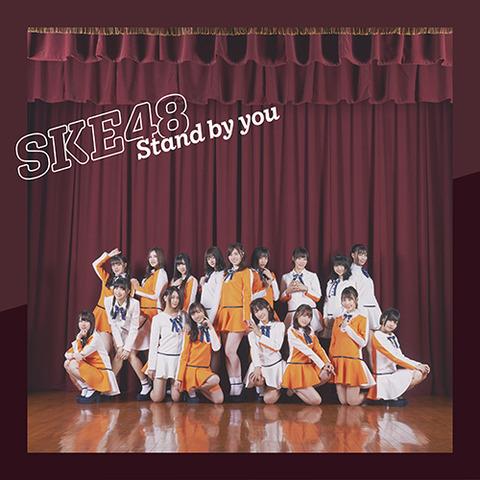 【悲報】SKE48「Stand by you」劇場盤、完売6部のみの大爆死