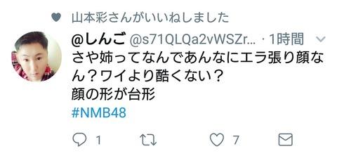 【NMB48】山本彩さん、まーたいつもの悪い癖が出てしまうw【エゴサ】