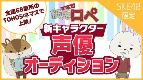 【#紙兎ロペ】SKE48×SHOWROOM声優オーディション開催決定!