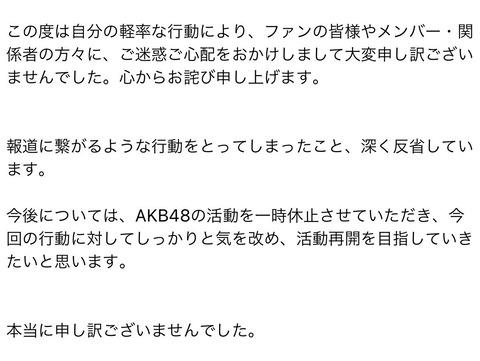 【AKB48】チーム8鈴木優香、活動休止を発表