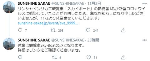 【悲報】SKE48劇場のあるサンシャインサカエ観覧車勤務者がコロナウイルス感染!