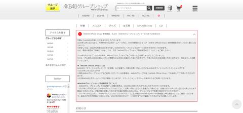 「AKB48 Official Shop」開設および「AKB48グループショップ」終了のお知らせ