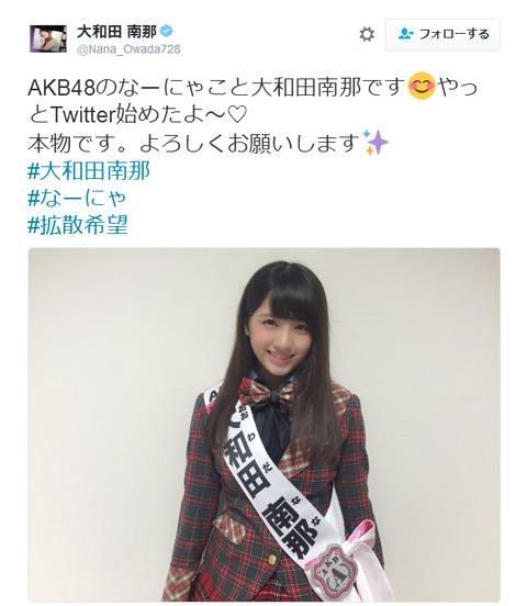 【AKB48G】Twitter、Google+、モバメ、755、ブログ、インスタとか色々やりすぎ