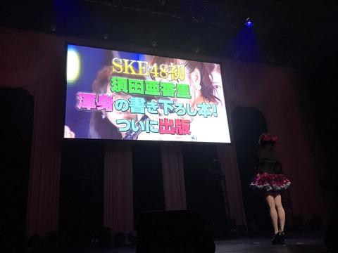 【SKE48】須田亜香里がグループ初の自己啓発本を出版