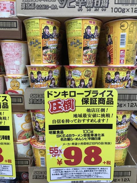 【悲報】明星のSKE48ラーメンが大量売れ残りのため半額以下で投げ売りされてしまう