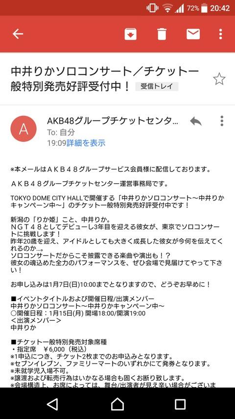 【NGT48】中井りかのソロコンチケット買え買えメールが多すぎてワロタwww