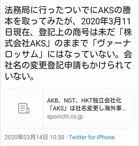 【AKB48】結局、株式会社AKS=株式会社ヴァーナブロッサム=株式会社DH…ってことでいいの?