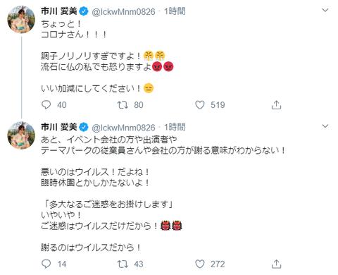 【AKB48】市川愛美さん、新型コロナウイルスにマジギレwww