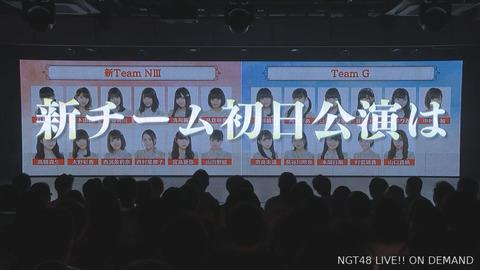 【NGT48】千秋楽公演で起こりそうな事件