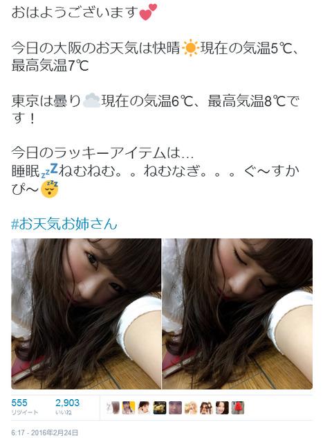 【NMB48】渋谷凪咲ちゃんって毎日Twitterで天気予報教えてくれるけどさ・・・