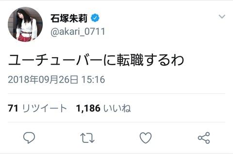 【NMB48】石塚朱莉「ユーチューバーに転職するわ」【あんちゅ】