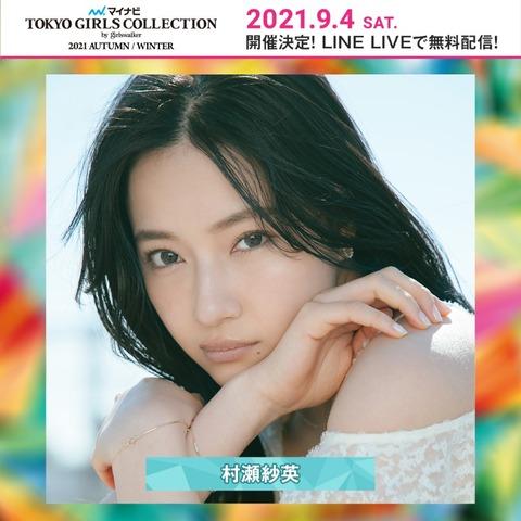 【元NMB48】村瀬紗英が東京ガールズコレクションに出演決定!【TGC】
