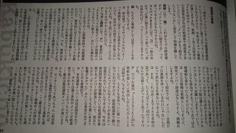 【悲報】ブブカ誌上で小笠原茉由の「メンバーが総選挙飽きた」発言が批判される
