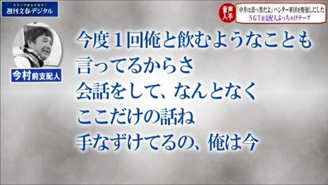 【NGT48暴行事件】犯行グループ「今村の弱みを握っている。もし俺たちを出禁にしたらいつでも今村を潰してやる」