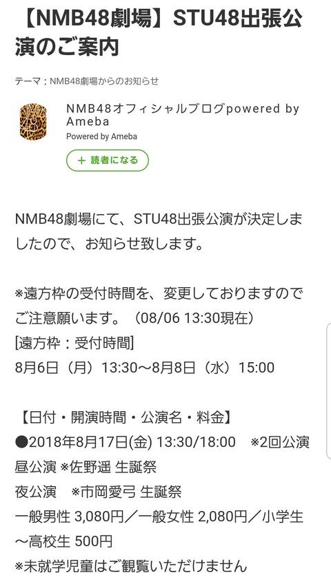 【悲報】STU48、メンバーの生誕祭を出張公演で開催する模様