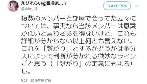 【NGT48】やばいオタク最新版ベストナインwwwwww