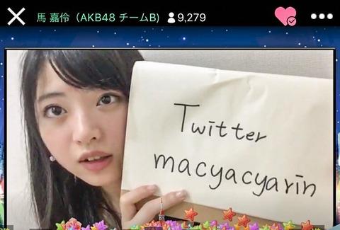 【AKB48】まちゃりんがTwitter始めたからフォローしてあげてね【馬嘉伶】