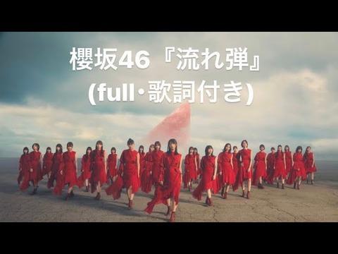 【衝撃】櫻坂46の3rdシングル「流れ弾」が神曲wwwwww(41)