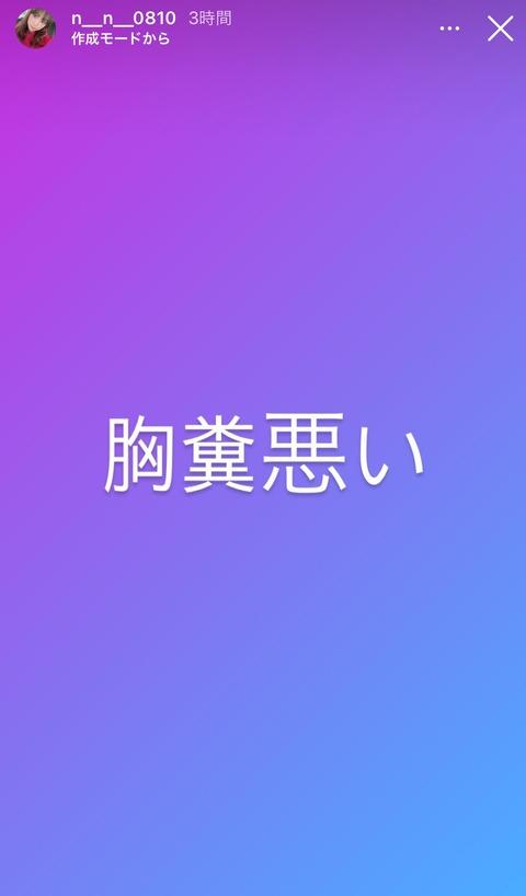 【定期スレ】野村奈央さんが久々に激怒し荒れるwww