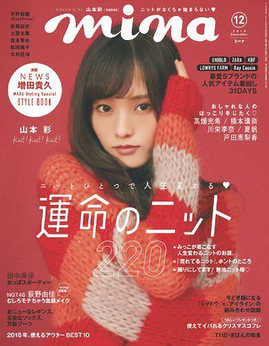 【NMB48】山本彩表紙の「mina」キタ━━━(゚∀゚)━━━ッ!!!!