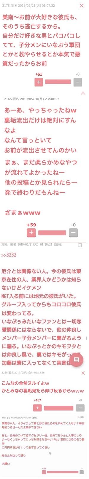 【NGT48暴行事件】ガルちゃんでリーク祭りwww暴行事件のボスは加藤美南だった!?他多数
