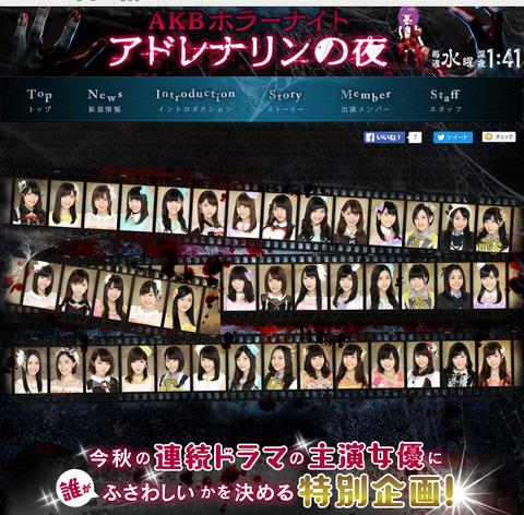 【AKB48G】もうすぐ投票だけどアドレナリンの夜って空気すぎないか?