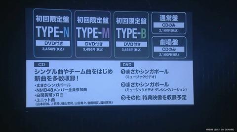 【NMB48】3rdアルバム発売決定!リード曲「まさかシンガポール」センターは白間美瑠!