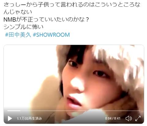 【AKB48】田中美久「な~んで山内さんがセンターなんですか?」【57thシングル】