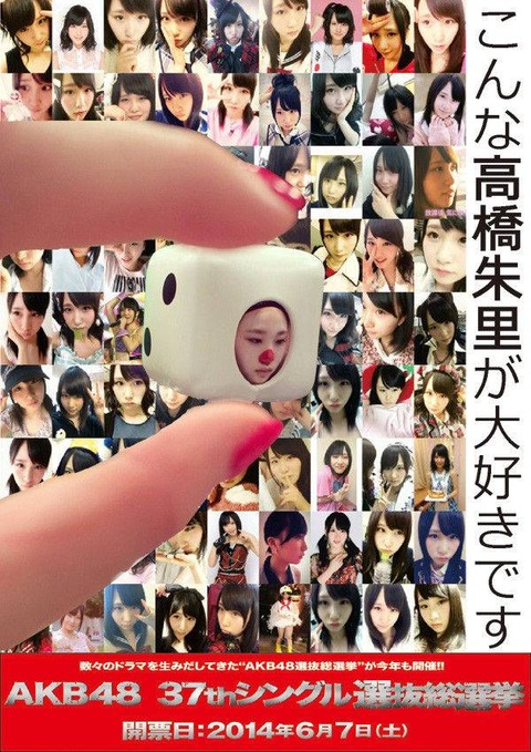 【AKB48】高橋朱里・加藤玲奈・小嶋真子・岡田菜々・西野美姫
