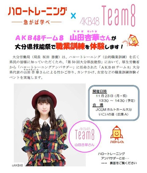 【AKB48】チーム8山田杏華ちゃん、初めてのソロライブ決定!!!