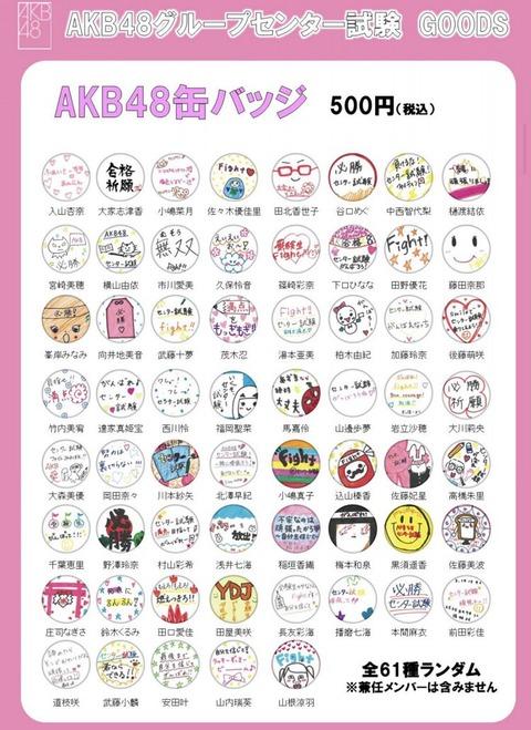 【朗報】AKB48グループセンター試験のグッズ&生写真販売のお知らせ
