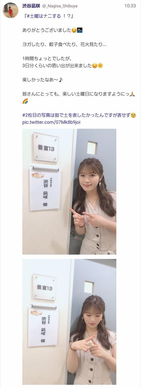 【NMB48】渋谷凪咲が今日も地上波出演w絶対俺より稼いでるやろw