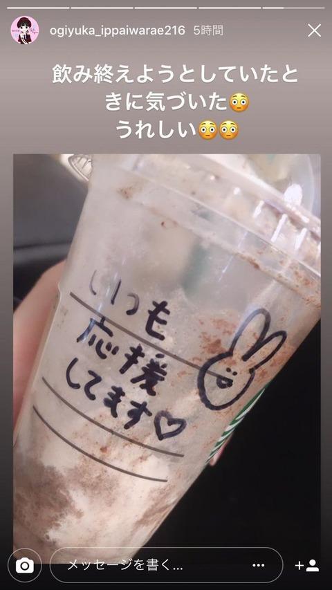 【悲報】NGT48荻野由佳、スタバで「応援してます」とメッセージを自演してしまうwww