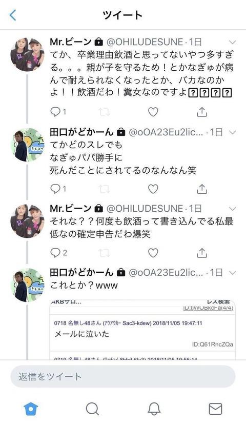 【悲報】今話題の田口愛佳と播磨七海、完全スルーを決め込む